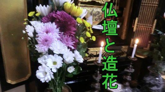 仏壇の仏花に造花はダメなのか