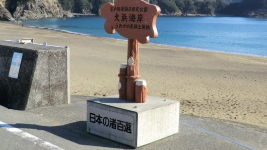 大浜海岸・国定公園