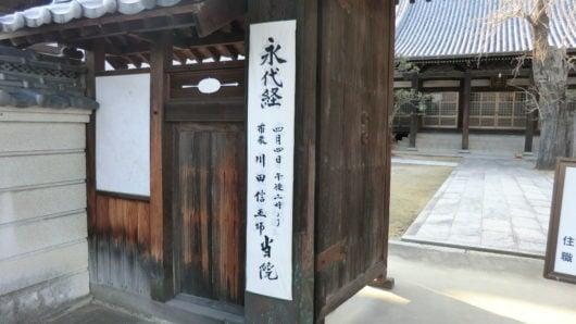 円龍寺の高札(こうさつ)