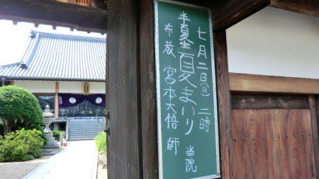 お寺での半夏生「夏参り」掲示板