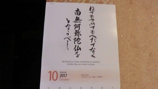 法語カレンダー。真宗教団連合。