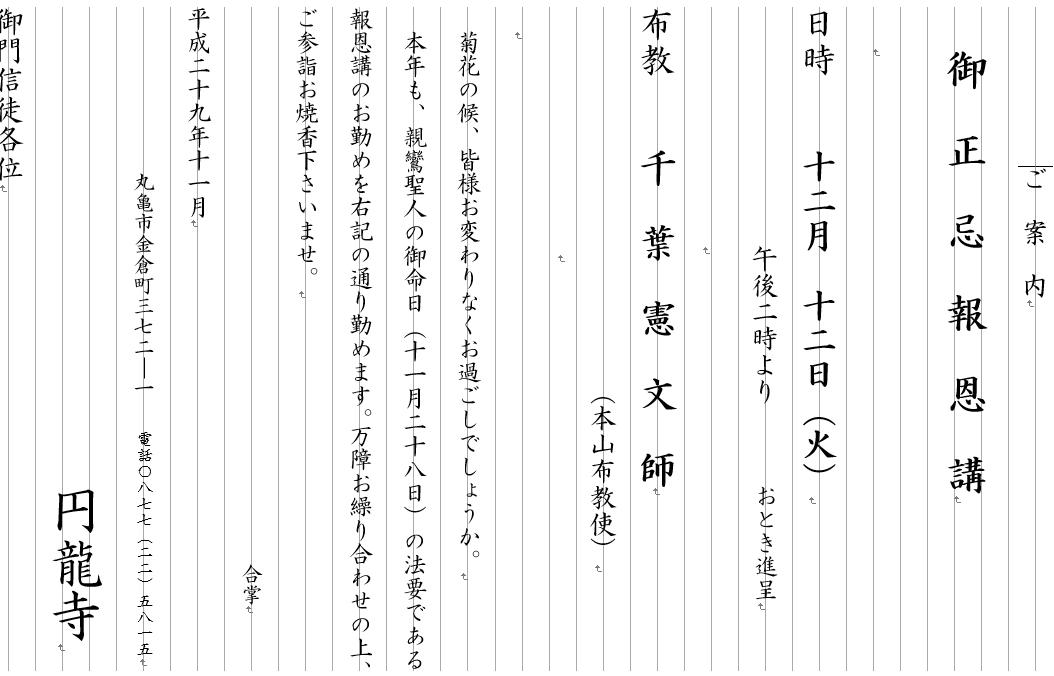 平成29年度円龍寺報恩講案内状