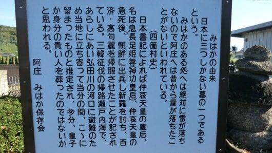 日本に3つしかない墓