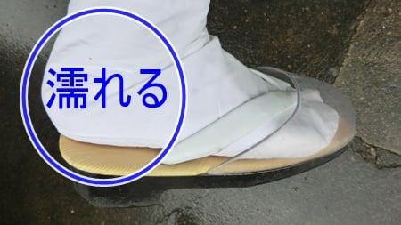 雨用草履でもかかとは濡れる。