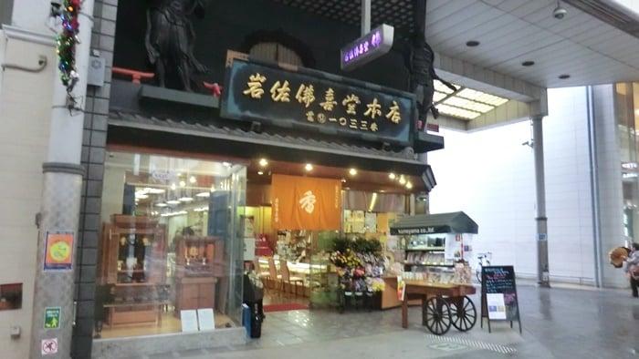 香川県高松市にある岩佐仏喜堂(ぶっきどう)の建物