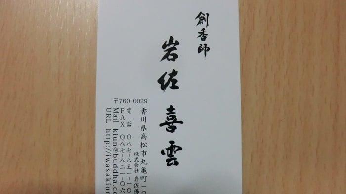岩佐一史さん喜雲に名前変更