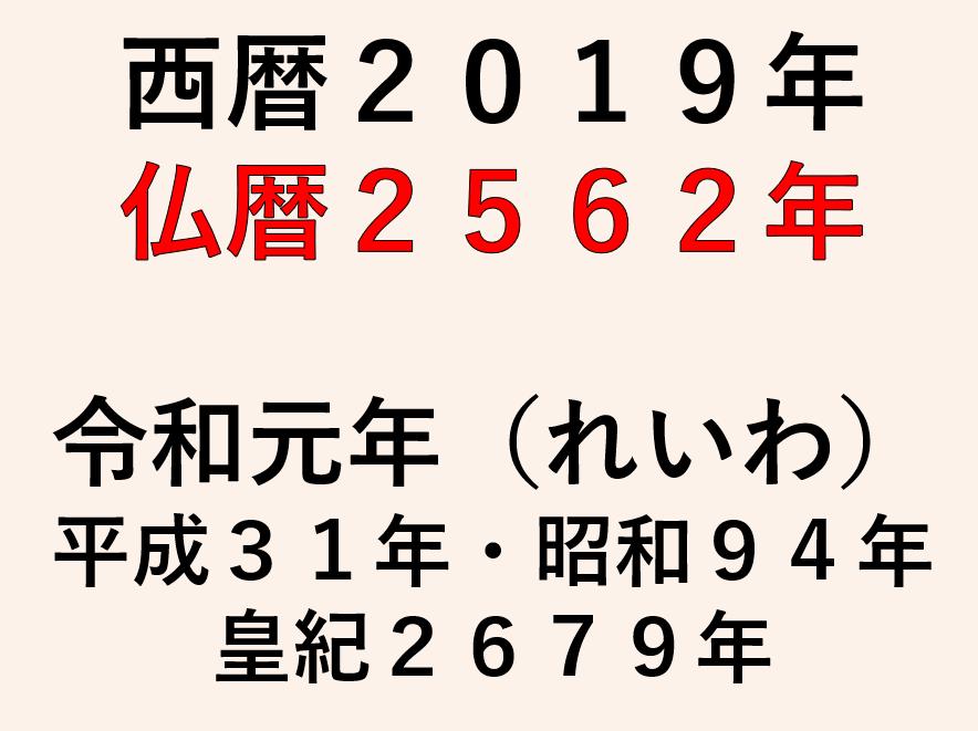 西暦2019年の仏暦と元号早見表