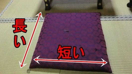 座布団は縦が長く、横が短いのが正しい置き方。