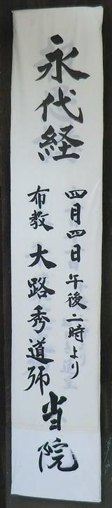 円龍寺春季永代経法要の案内看板。