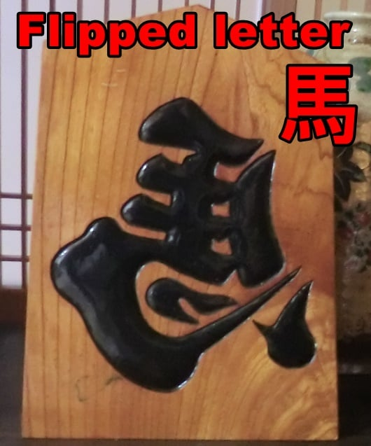 flipped letter of japanese chess pieces