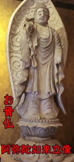 郡家別院の阿弥陀如来の骨仏。納骨された遺骨を合葬した仏様