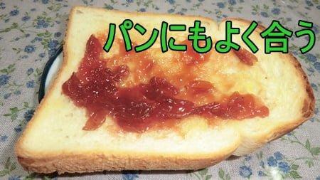 手作りデラウェアジャムはパンに相性が良い。皮もアクセントになって美味しい。