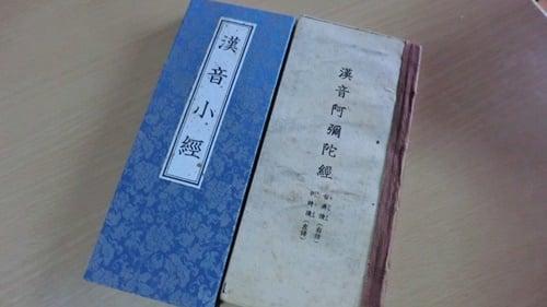 漢音小経(漢音読みの阿弥陀経)の経本