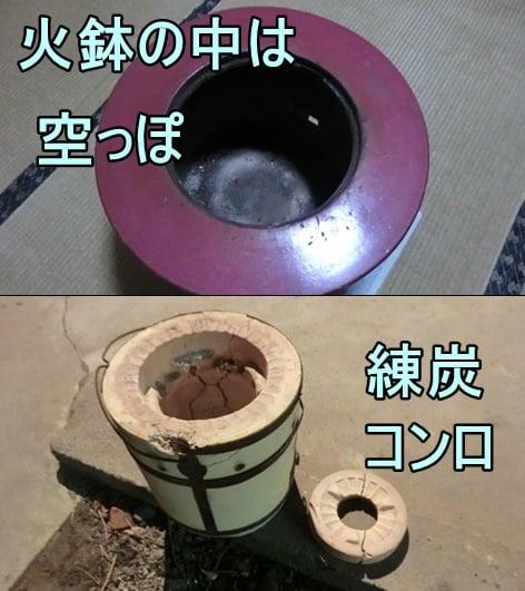 練炭火鉢と練炭コンロ