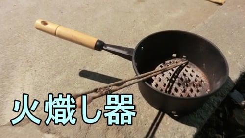 火熾し器(火起こし器