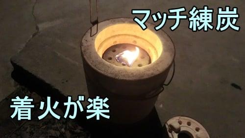 マッチ練炭の着火は簡単