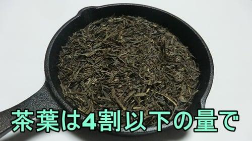 スキレットに入れる茶葉は4割以下にする