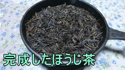 スキレット茶香炉でできたほうじ茶