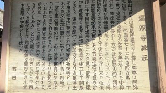 丸亀市遍照寺の由来(起源
