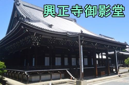 真宗興正派の本山興正寺の御影堂(ごえいどう)