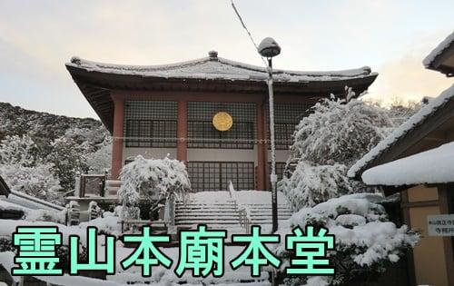 京都東山、霊山本廟の本堂