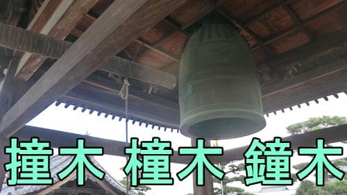 お寺の鐘突き棒。撞木・橦木・鐘木について