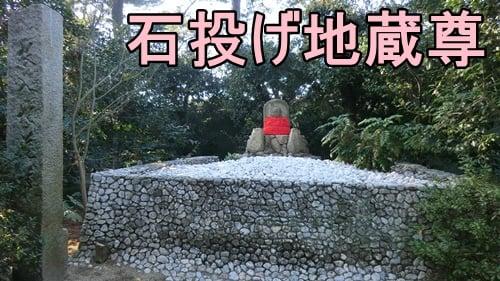 中津万象園の石投げ地蔵尊