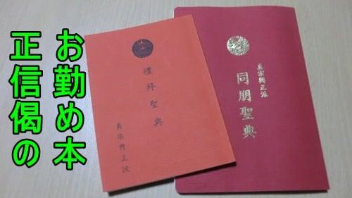 正信偈のお経本「同朋聖典」と「礼拝聖典」