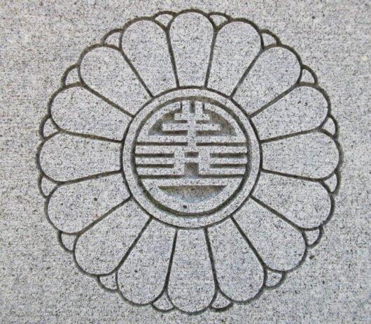善通寺の寺の紋。菊のなかに善の文字。