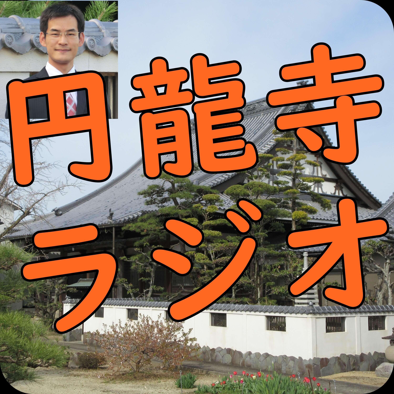 円龍寺ラジオ~お坊さんかっけいの仏教小話