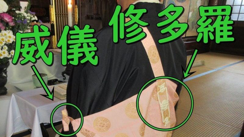 お坊さんの衣(袈裟)にある威儀と修多羅