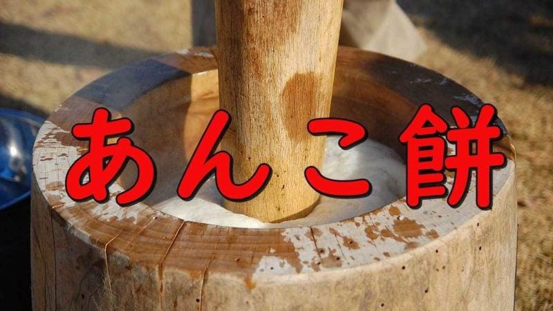 香川県は正月にあんこ入りの餅「あん餅」を雑煮にする