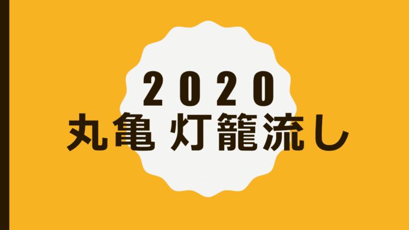 2020年丸亀の燈籠流しの案内