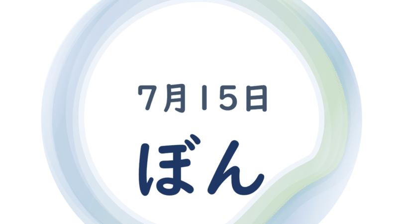 7月15日の暦は「ぼん」