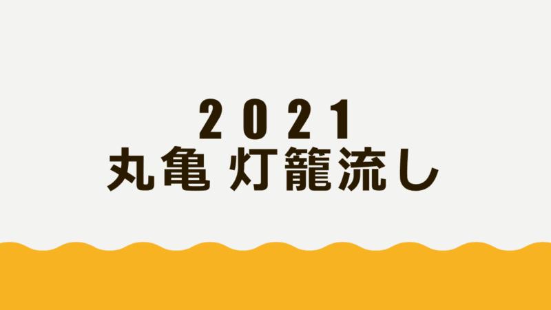 2021年8月31日の丸亀灯籠流しの案内